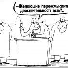 Призыв к сумасшедшим, Шилов Вячеслав