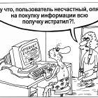 Пользователь, Шилов Вячеслав