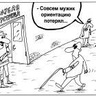 Слепой и ориентация, Шилов Вячеслав