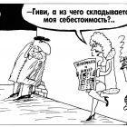 Экономика и проститутки, Шилов Вячеслав