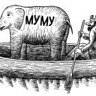 слон му-му, Гурский Аркадий