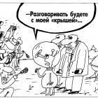 """""""Крыша"""", Шилов Вячеслав"""