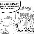 Открытое голосование, Шилов Вячеслав