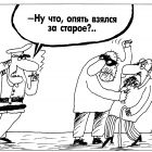 Старое, Шилов Вячеслав