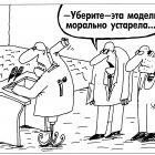 Модель, Шилов Вячеслав