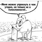 Голословность, Шилов Вячеслав