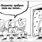 Безумцы, Шилов Вячеслав