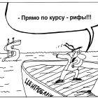 Рифы, Шилов Вячеслав