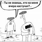 Гвозди, Шилов Вячеслав
