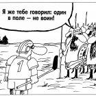 Один в поле не воин, Шилов Вячеслав