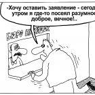 Потеря потерь, Шилов Вячеслав