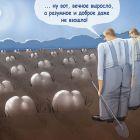 Вечное, Попов Андрей