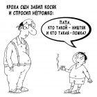 Детский вопрос, Тарасенко Валерий
