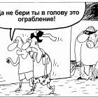 Не бери в голову, Шилов Вячеслав
