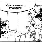 Новый русский, Шилов Вячеслав