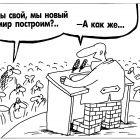Строитель, Шилов Вячеслав
