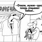 Все переменилось, Шилов Вячеслав