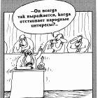 Грубиян, Шилов Вячеслав