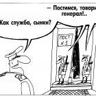 Пост номер один, Шилов Вячеслав