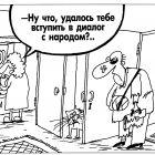 Диалог с народом, Шилов Вячеслав