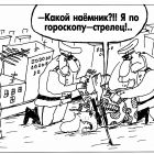 Наемник-стрелец, Шилов Вячеслав