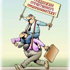 Поддержка бизнеса, Кийко Игорь