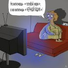 Телевизор, Попов Андрей