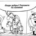 Попрошайки , Шилов Вячеслав