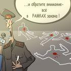 Рамки закона, Попов Андрей