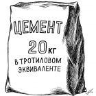 цемент в мешке, Гурский Аркадий