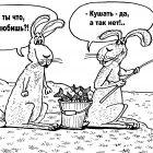 Рыбалочка!, Мельник Леонид