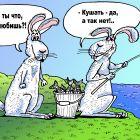 Рыбалка, Мельник Леонид