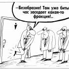 Безобразие, Шилов Вячеслав