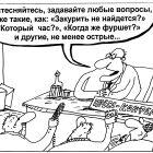 Демократичность, Шилов Вячеслав