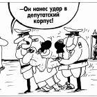 Не выдержал, Шилов Вячеслав