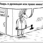 Привет Достоевскому, Шилов Вячеслав
