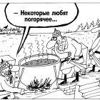 Погорячее, Шилов Вячеслав