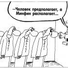 Минфин, Шилов Вячеслав