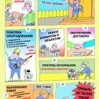 Рекламный буклет для компании ПЕНЕТРОН, Шилов Вячеслав