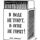 коробка спичек, Гурский Аркадий