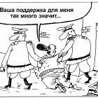 Поддержка и ее значение, Шилов Вячеслав