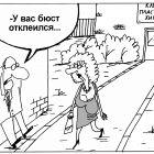 Бюст отклеился, Шилов Вячеслав