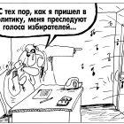 Голоса избирателей, Шилов Вячеслав