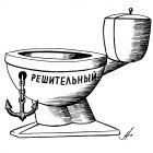 унитаз, Гурский Аркадий