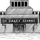 мавзолей, Гурский Аркадий
