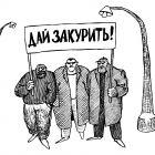 хулиганы, Гурский Аркадий