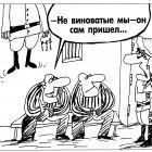Никто не виноват, Шилов Вячеслав