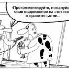 Выдвижение, Шилов Вячеслав