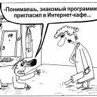Интернет-кафе, Шилов Вячеслав