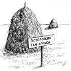 стог сена, Гурский Аркадий